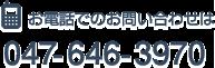 お電話でのお問い合わせは047-492-5925