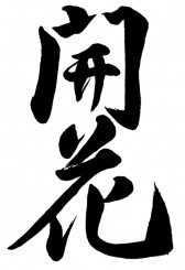中学3年生・毛筆