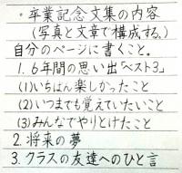 小学6年生・硬筆