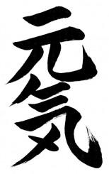 小学4年生・毛筆