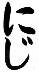 小学3年生・毛筆